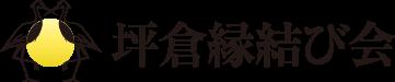 坪倉縁結び会 – 全国で頑張っている人を横浜から応援したい!